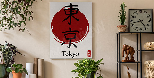 Tokyo and red sun canvas print